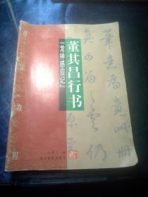 """书法教程董其昌行书""""龙神感应记"""""""