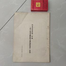 一九五六年山东省荷泽县三年来工会工作基本总结和今后任务的报告(草稿)