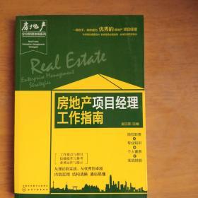 房地产企业管理攻略系列--房地产项目经理工作指南