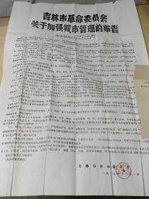 吉林市革命委员会关于加强城市管理的布告【宽50cm、长77cm】1975年