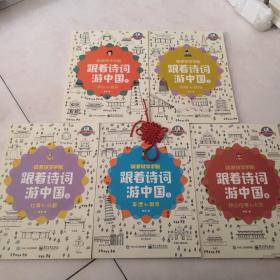 骑象研学手账 跟着诗词游中国(1-5)全