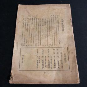 【影印本】北平导游(民国-旅游-北京-1948年初版)【依据民国原书影印,照片是原书】