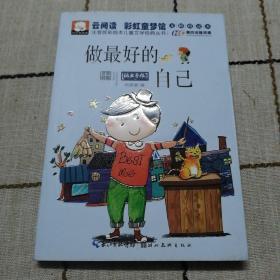 注音版彩绘本儿童文学经典丛书:做最好的自己(无障碍读本)