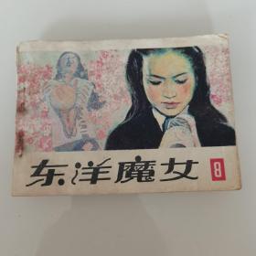 连环画 东洋魔女(8)