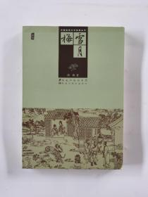 中国古典文学名著丛书:雪月梅