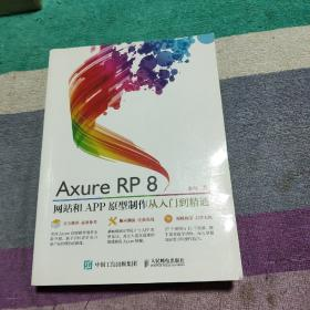 Axure RP8 网站和APP原型制作 从入门到精通
