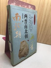 中国小通史.两晋南北朝