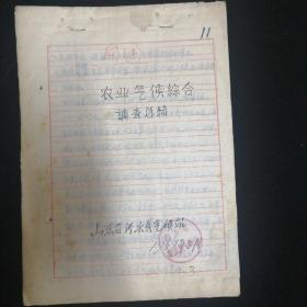 1959年•农业气候综合调查总结•沂水县气候站 编•手写本!