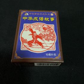 中华成语故事扑克牌