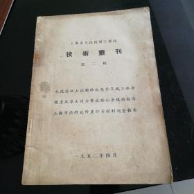 上海市人民政府工务局技术丛刊第二辑