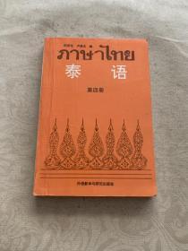 泰语4(08新)