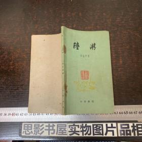 陆游 【1962年一版一印】