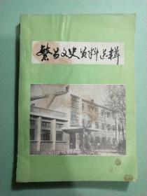 繁昌文史资料选辑(第二辑)