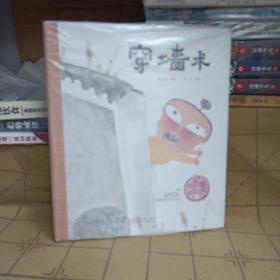 中国原创绘本精品系列:穿墙术