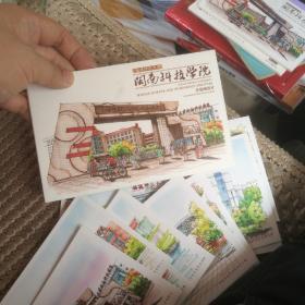 福建师范大学  闽南科技学院  手绘明信片  十张全