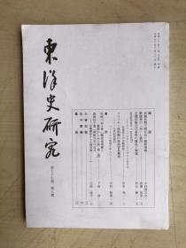东洋史研究(第七十七卷,第三号)(日文原版)