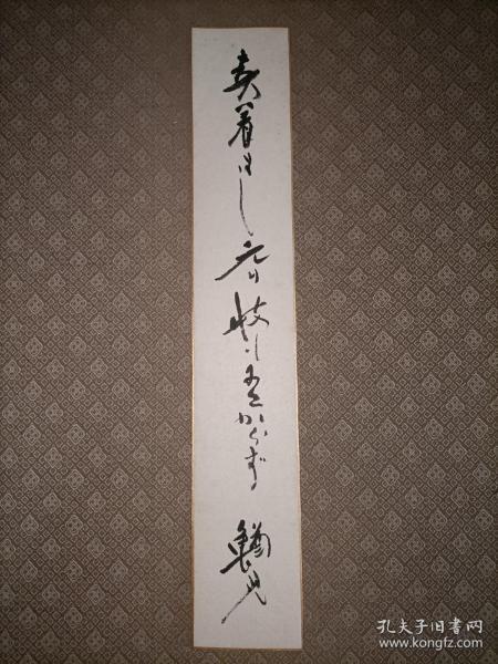 原日本众副首相,众议院议长 林讓治(1889~1960)手写俳句短册,纸本。作者是日本著名俳人,俳号䲡儿,书法上下过深功夫。
