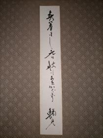原日本众副首相,众议院议长 林让治(1889~1960)手写俳句短册,纸本。作者是日本著名俳人,俳号䲡儿,书法上下过深功夫。