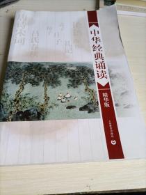 中华经典诵读(精华版)