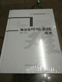 难治性呼吸系统疾病(现代难治病诊治学丛书)