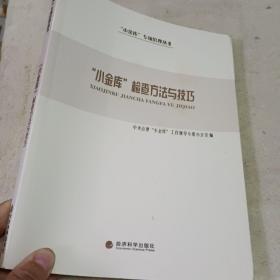 """""""小金库""""专项治理丛书:""""小金库""""检查方法与技巧"""