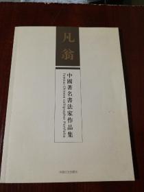 中国著名书法家作品集 凡翁