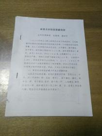 林县北宋铁钱窖藏浅析