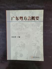 广东粤方言概要9787810790628