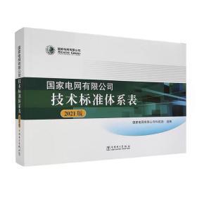 国家电网有限公司技术标准体系表(2021版)