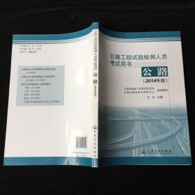 公路工程试验检测人员考试用书:公路(2014年版)