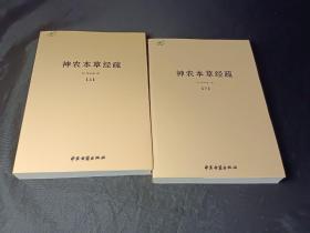 神农本草经疏(套装全二册) 上下册