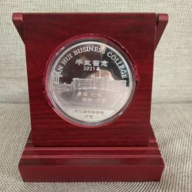 安徽商贸职业技术学院毕业留念银章(上海造币厂制造。)铜度银