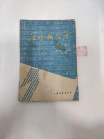 汉字快写法(增订本)