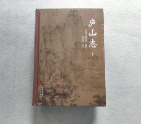 庐山志(上下)