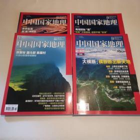 中国国家地理 2018年 06 07 08 10 总第692 693 694 696 四期合售