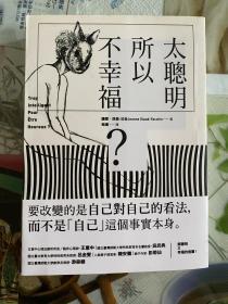 (太聪明所以不幸福?)