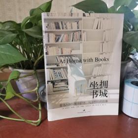 坐拥书城:爱书人如何聚书护书、与书相处的故事