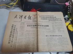 老报纸:天津日报1989年5月18日(1—4版)