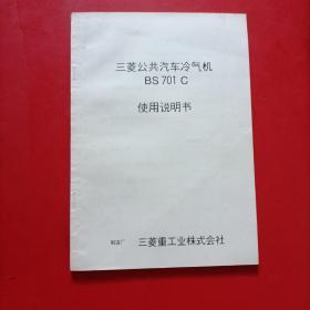 三菱公共汽车冷气机BS 701 C 使用说明书