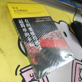 东京五星烤肉店
