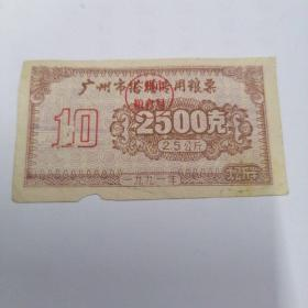1991年特种粮票《广州市搭膳专用粮票77(面值 2500克)  大相册内