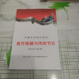 中国文化知识读本:医疗保健与传统节日