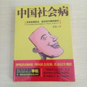 中国社会病