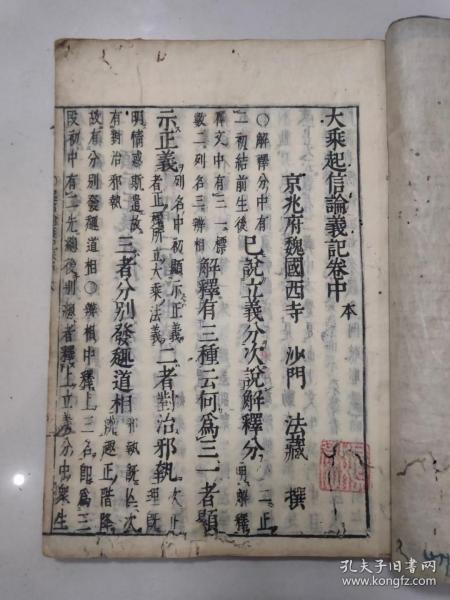 大乘佛教老版图书