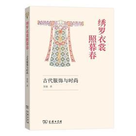 绣罗衣裳照暮春:古代服饰与时尚