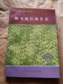 衡水地区地名录 (河北省地名录全集 卷三)