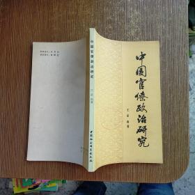 中国官僚政治研究  一版一印   无勾画  馆藏 盖章