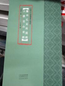 中国古代简牍书法精粹 随州孔家坡汉简 江陵望山楚简