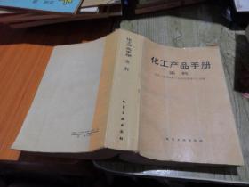 化工产品手册 染料