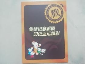 第16届亚洲运动会开邮戳